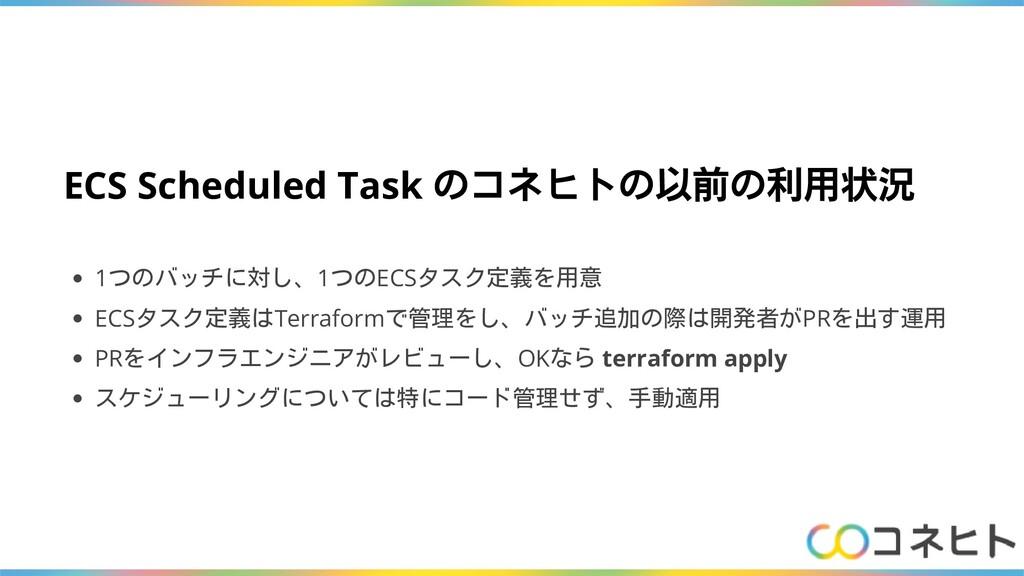ECS Scheduled Task のコネヒトの以前の利用状況 1つのバッチに対し、1つのE...