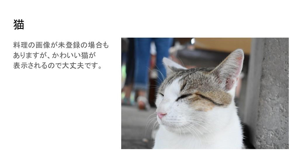 猫 料理の画像が未登録の場合も ありますが、かわいい猫が 表示されるので大丈夫です。