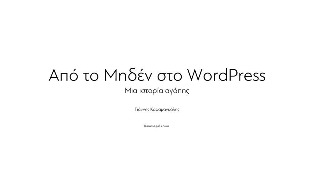 Aπό το Μηδέν στο WordPress Mια ιστορία αγάπης Γ...