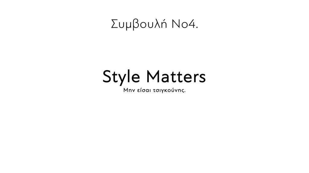 Συμβουλή Νο4. Style Matters Mην είσαι τσιγκούνη...