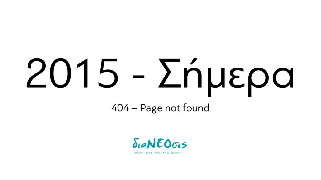 2015 - Σήμερα 404 – Page not found