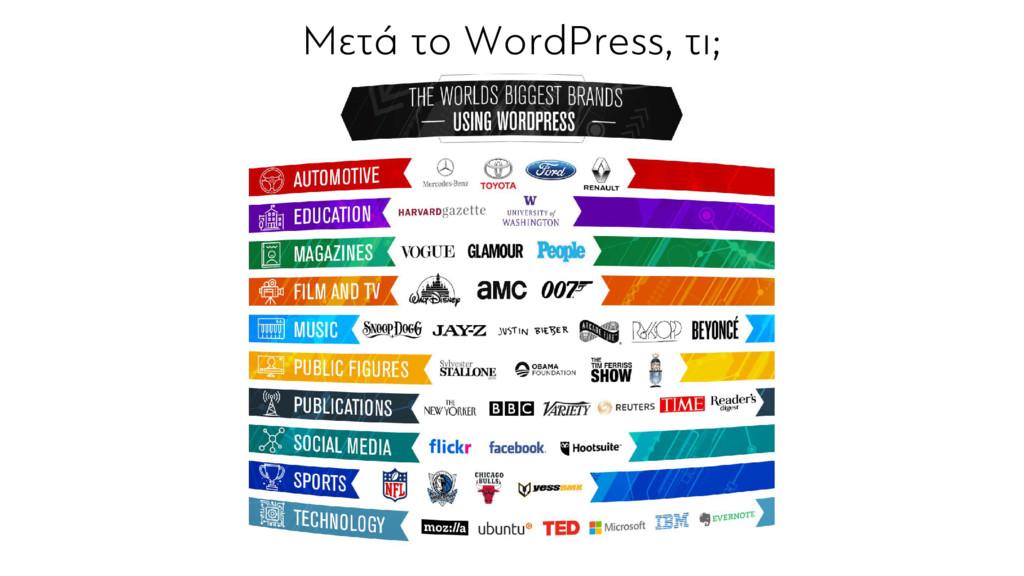 Μετά το WordPress, τι;