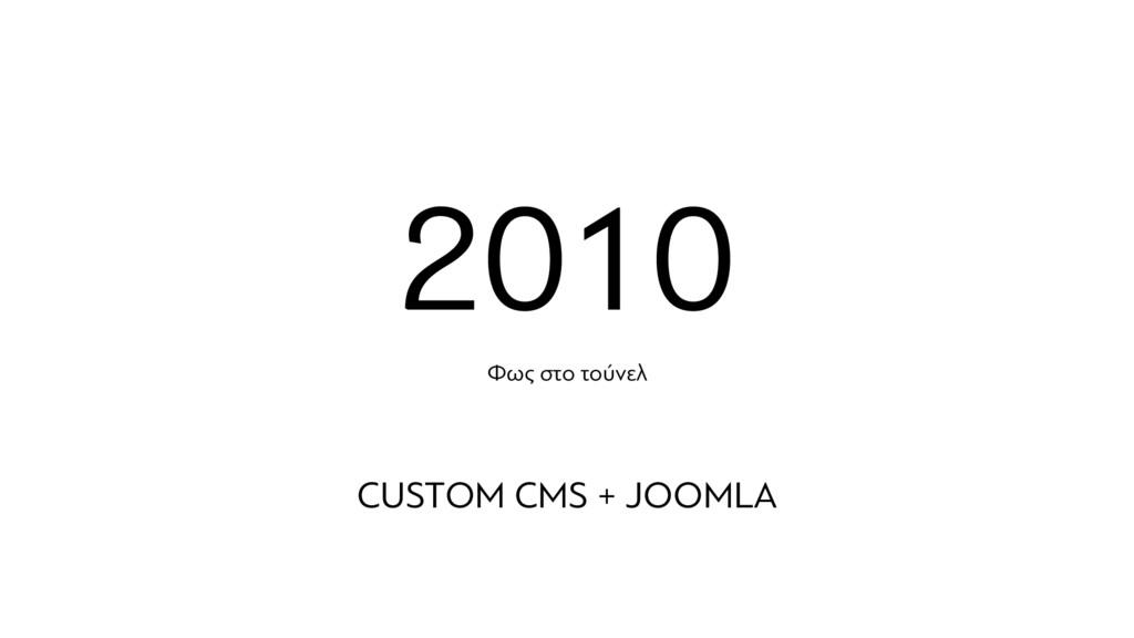 2010 Φως στο τούνελ CUSTOM CMS + JOOMLA