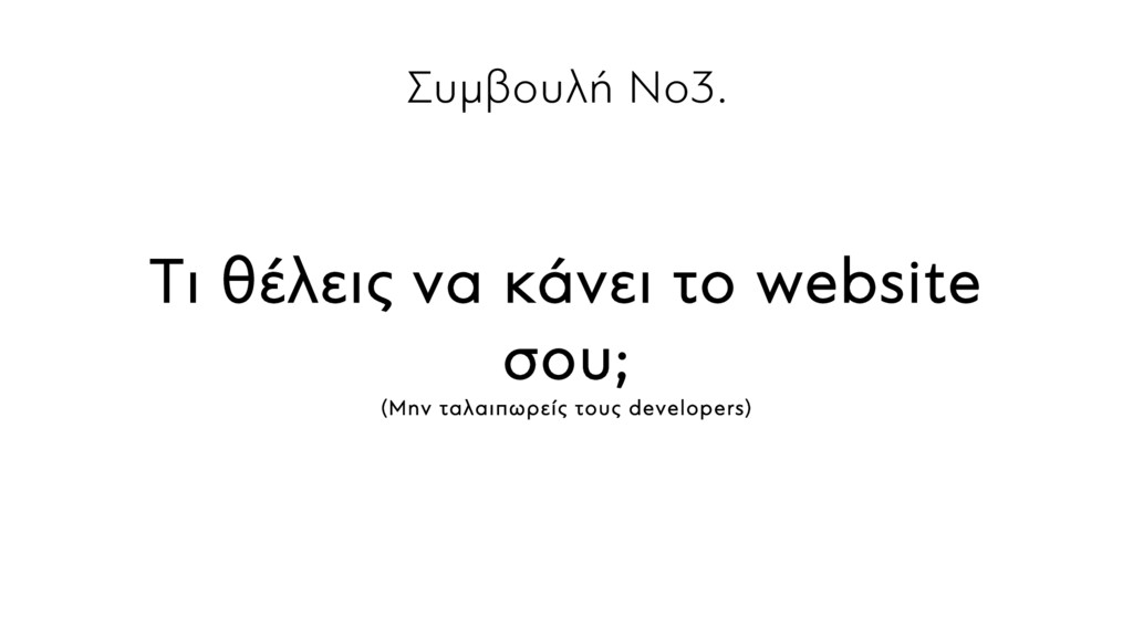 Συμβουλή Νο3. Τι θέλεις να κάνει το website σου...