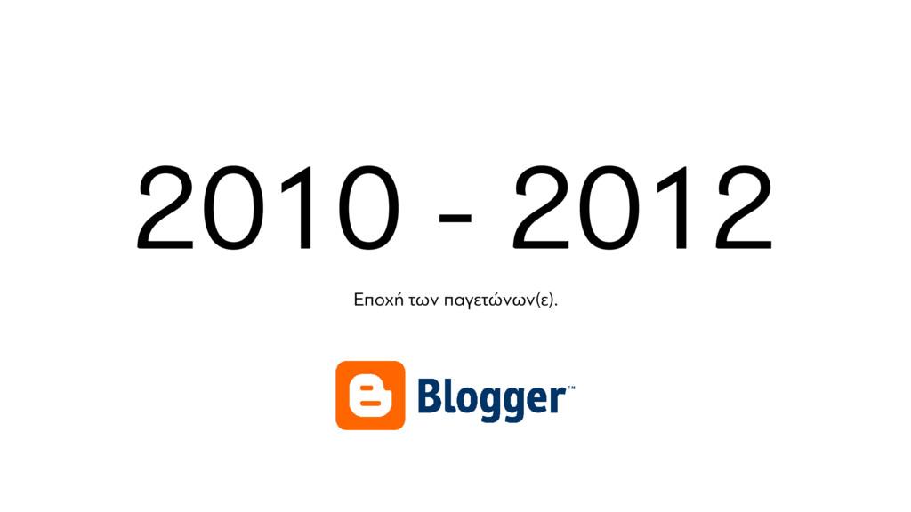 2010 - 2012 Eποχή των παγετώνων(ε).
