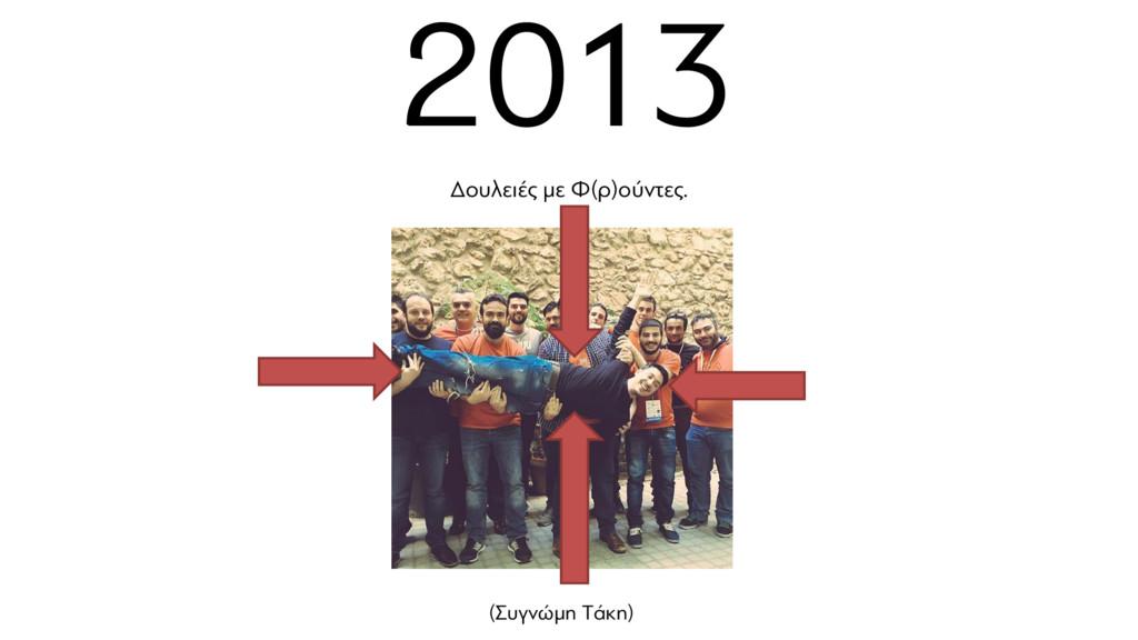 2013 Δουλειές με Φ(ρ)ούντες. (Συγνώμη Τάκη)