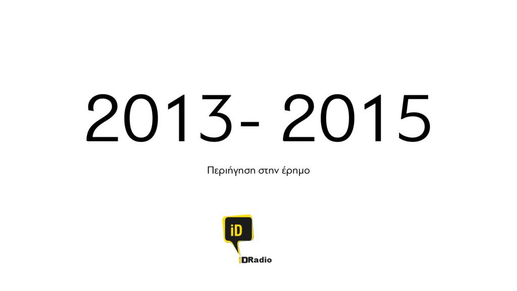 2013- 2015 Περιήγηση στην έρημο
