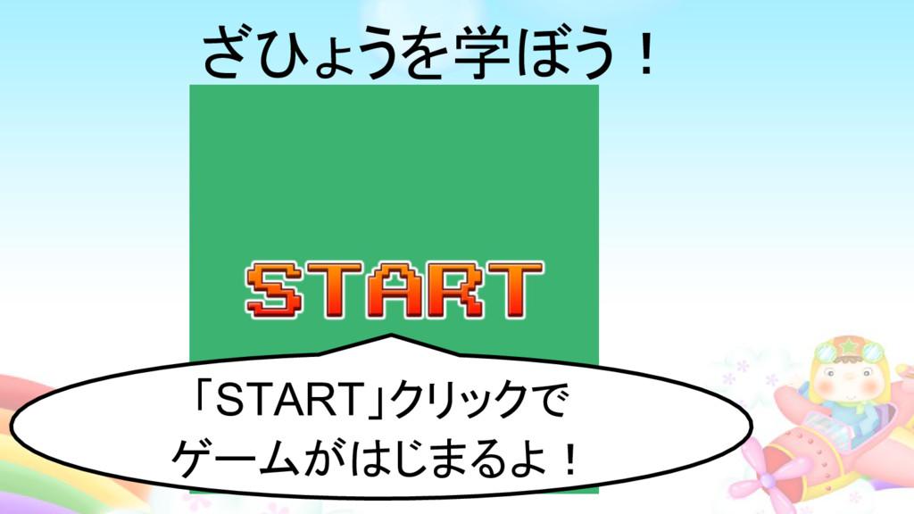 「START」クリックで ゲームがはじまるよ! ざひょうを学ぼう!