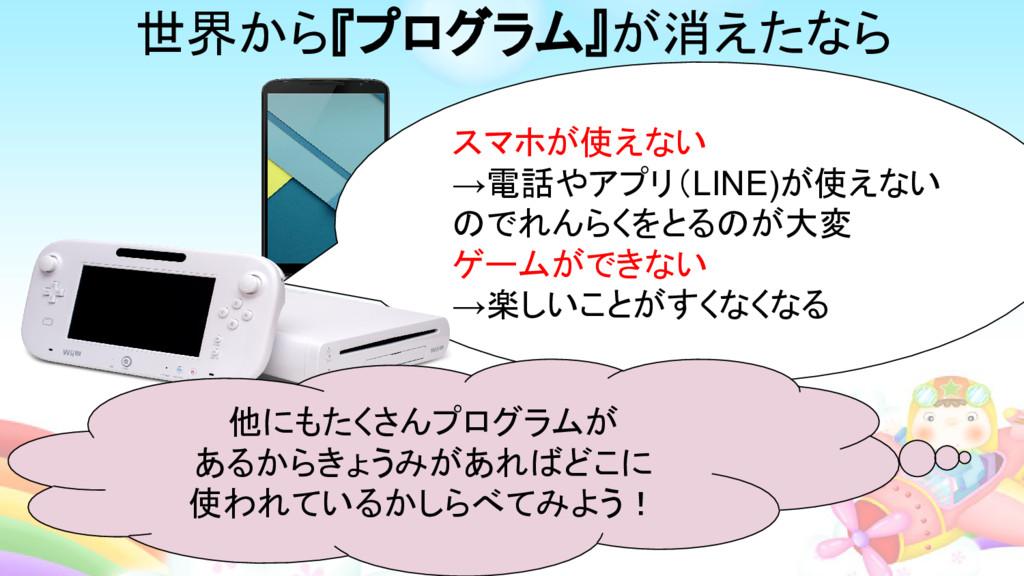 世界から『プログラム』が消えたなら スマホが使えない →電話やアプリ(LINE)が使えない の...