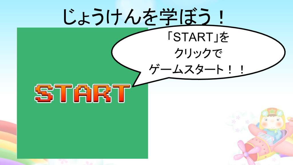 「START」を クリックで ゲームスタート!! じょうけんを学ぼう!