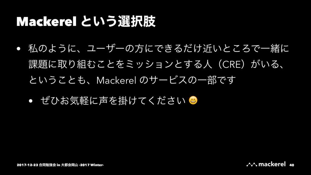 Mackerel ͱ͍͏બࢶ • ࢲͷΑ͏ʹɺϢʔβʔͷํʹͰ͖Δ͚͍ͩۙͱ͜ΖͰҰॹʹ ՝...