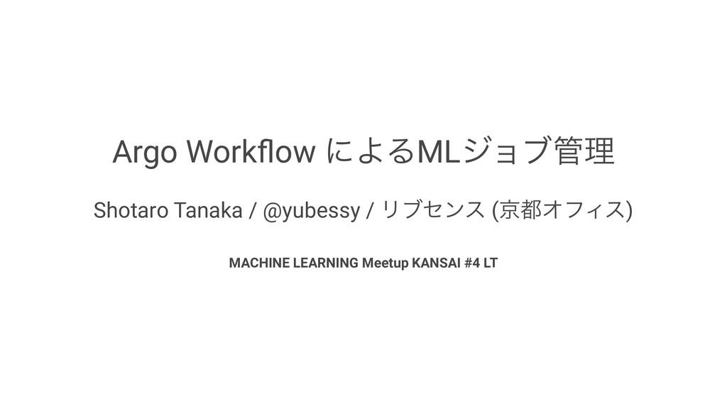 Argo Workflow ʹΑΔMLδϣϒཧ Shotaro Tanaka / @yubes...