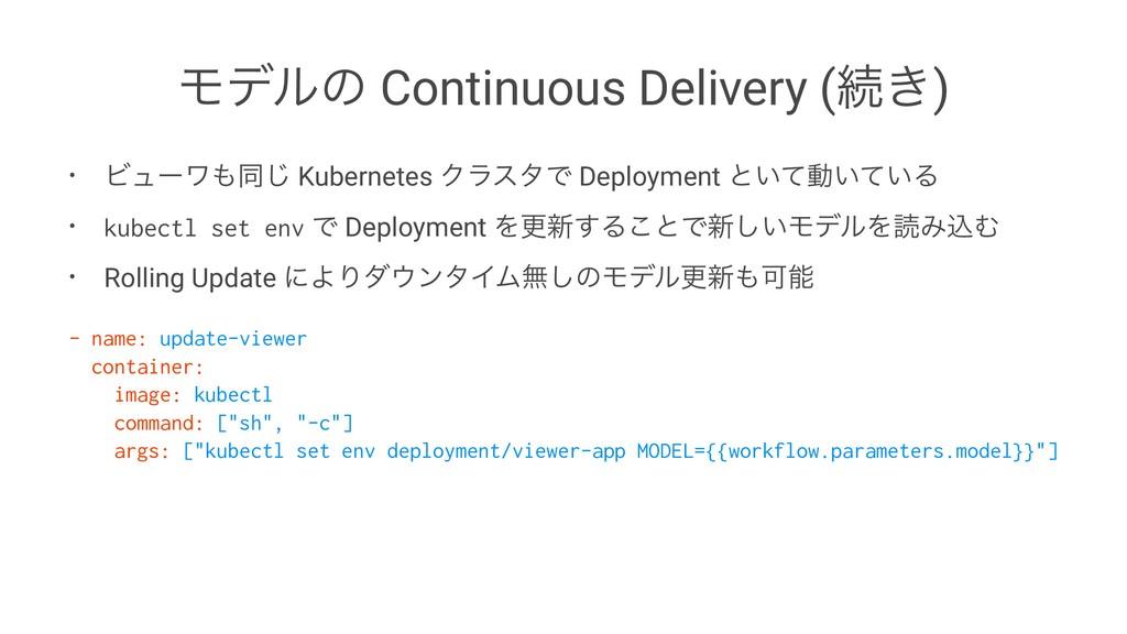 Ϟσϧͷ Continuous Delivery (ଓ͖) • Ϗϡʔϫಉ͡ Kuberne...