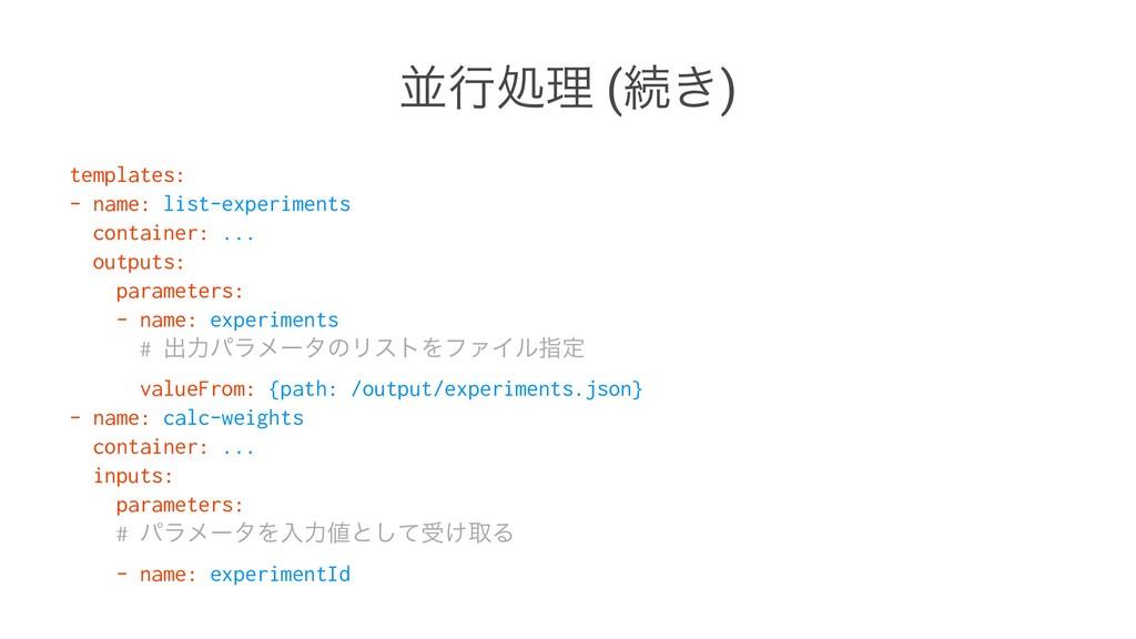 ฒߦॲཧ (ଓ͖) templates: - name: list-experiments c...