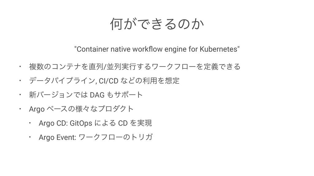 """Կ͕Ͱ͖Δͷ͔ """"Container native workflow engine for Ku..."""