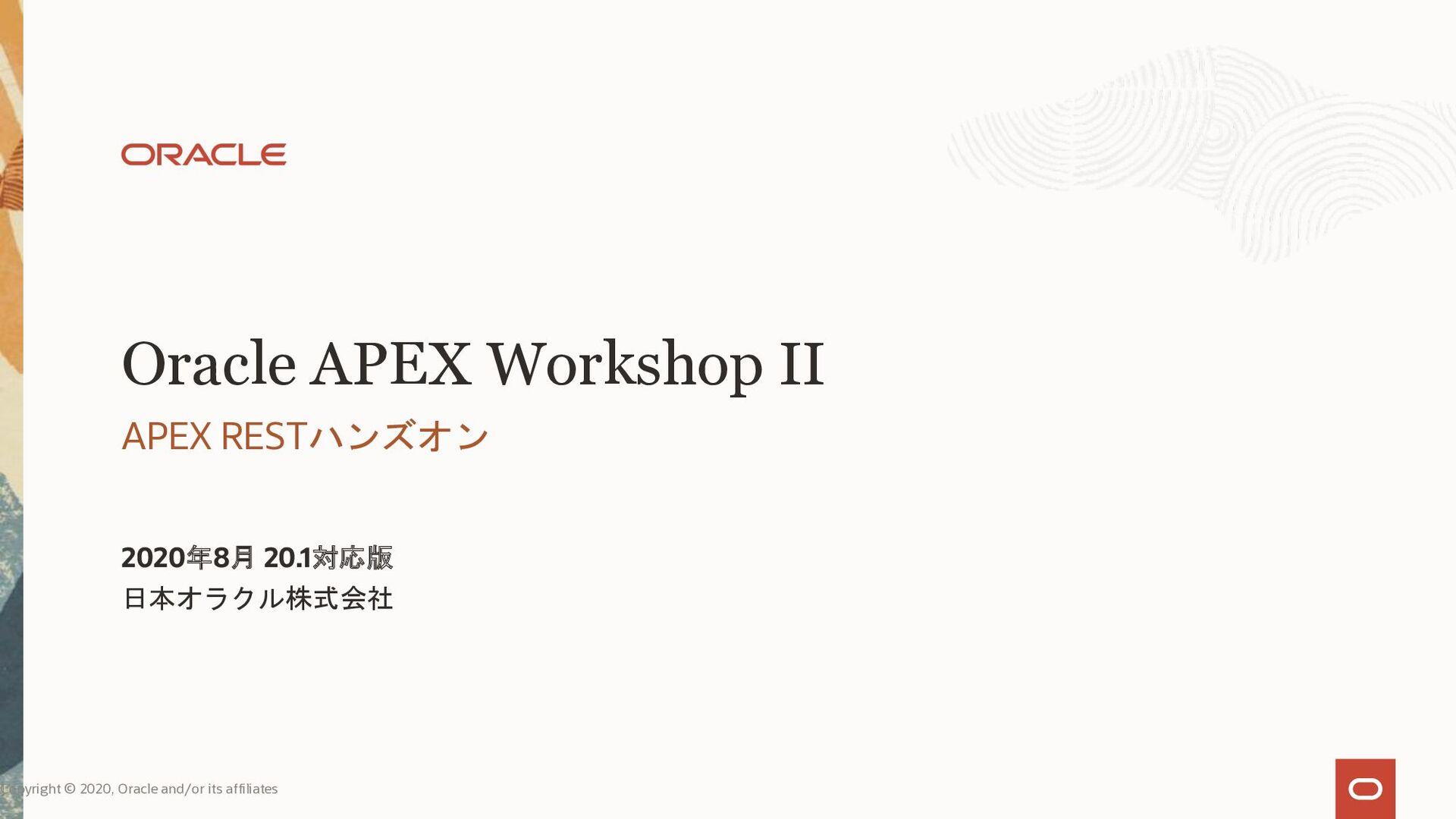 Oracle APEX Workshop II APEX RESTハンズオン 2020年8月 ...