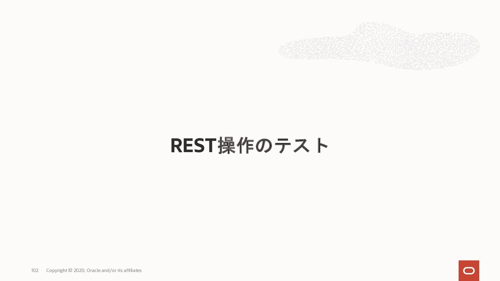 REST操作のテスト Copyright © 2020, Oracle and/or its ...