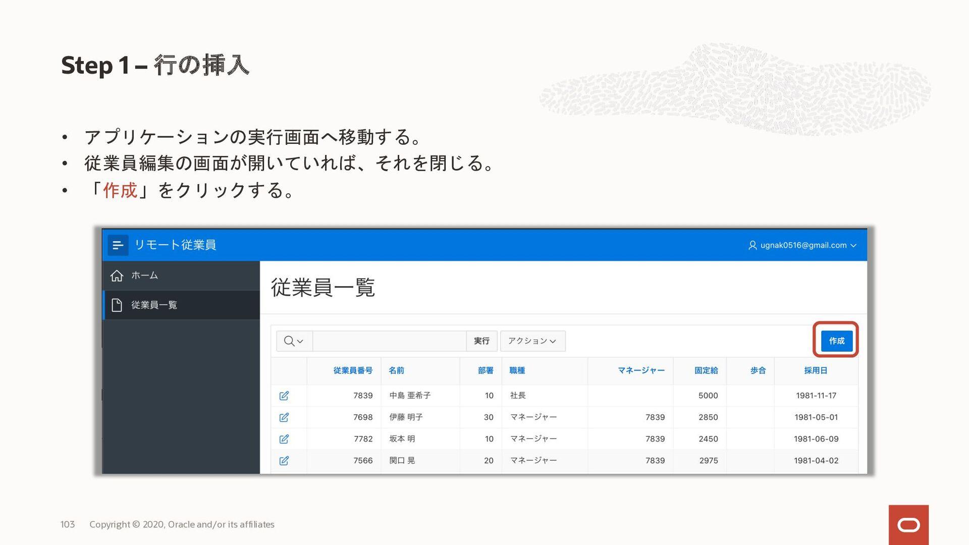 • アプリケーションの実行画面へ移動する。 • 従業員編集の画面が開いていれば、それを閉じる。...