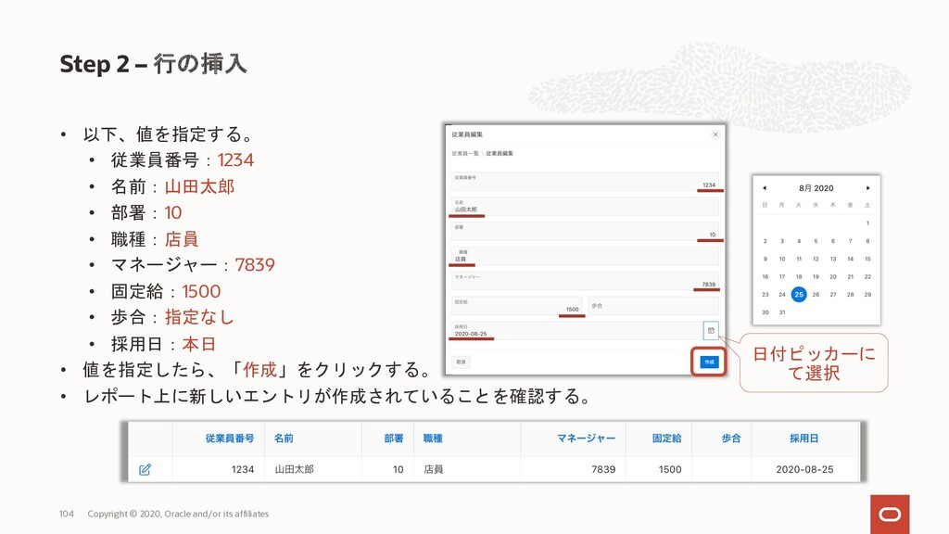 • 以下、値を指定する。 • 従業員番号:1234 • 名前:山田太郎 • 部署:10 • 職...