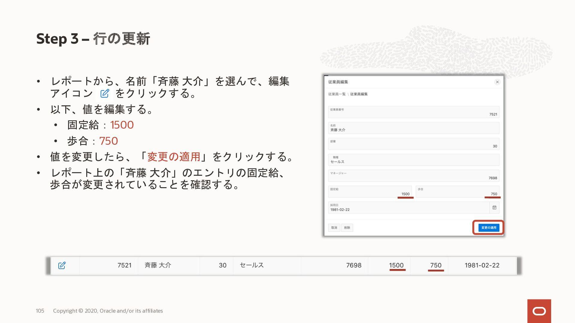 • レポートから、名前「斉藤 大介」を選んで、編集 アイコン をクリックする。 • 以下、値を...