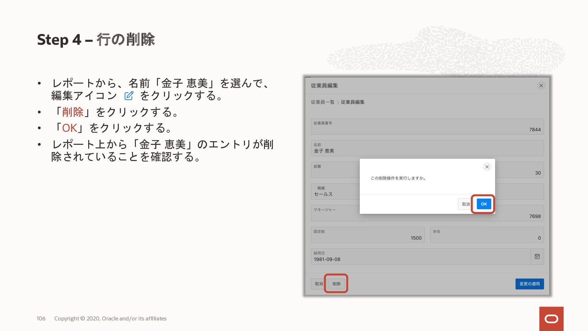 • レポートから、名前「金子 恵美」を選んで、 編集アイコン をクリックする。 • 「削除」を...
