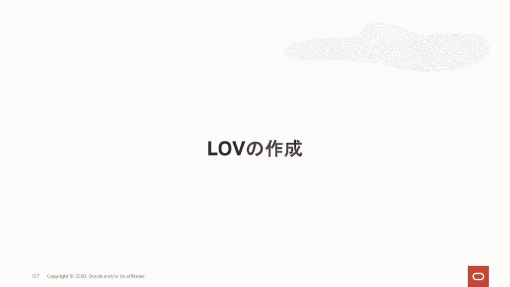 LOVの作成 Copyright © 2020, Oracle and/or its affi...