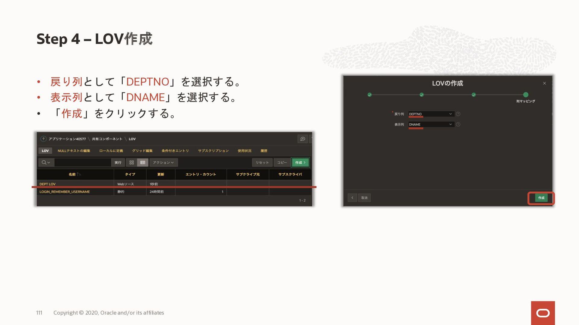 • 戻り列として「DEPTNO」を選択する。 • 表示列として「DNAME」を選択する。 • ...