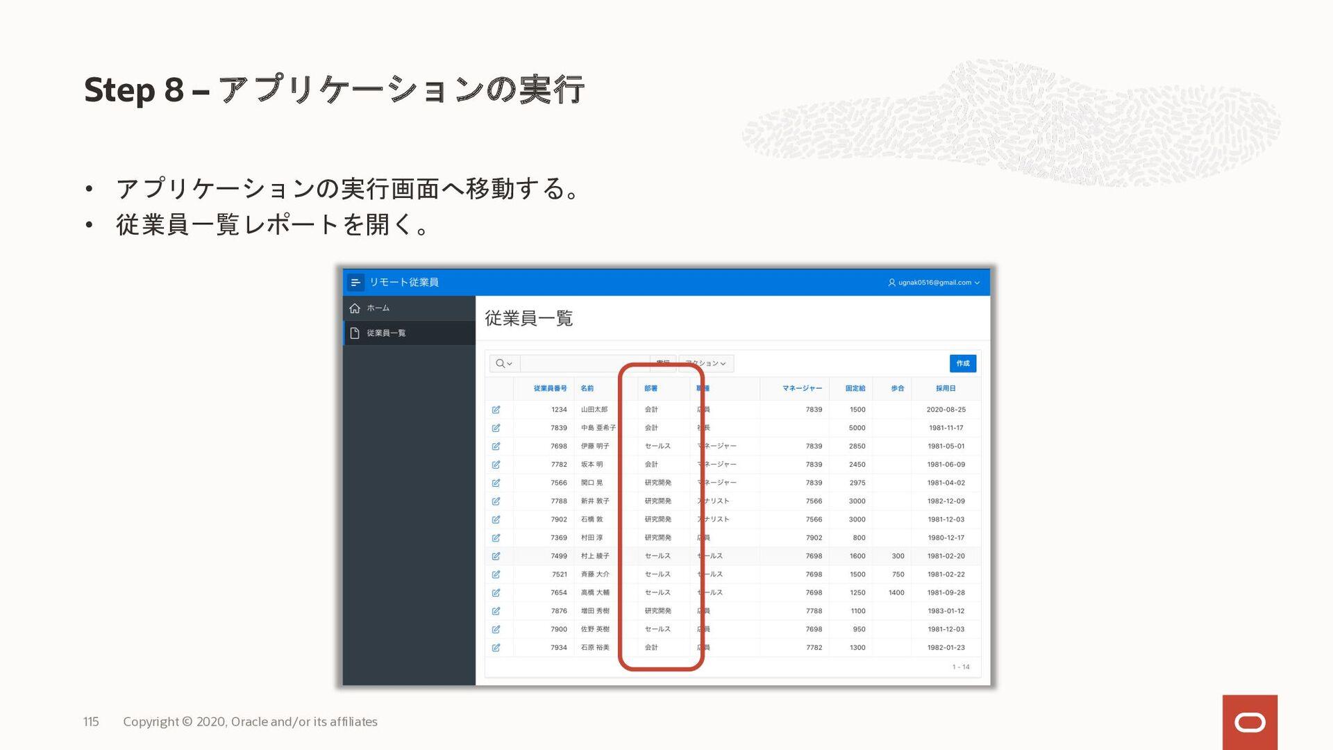 • アプリケーションの実行画面へ移動する。 • 従業員一覧レポートを開く。 Step 8 – ...