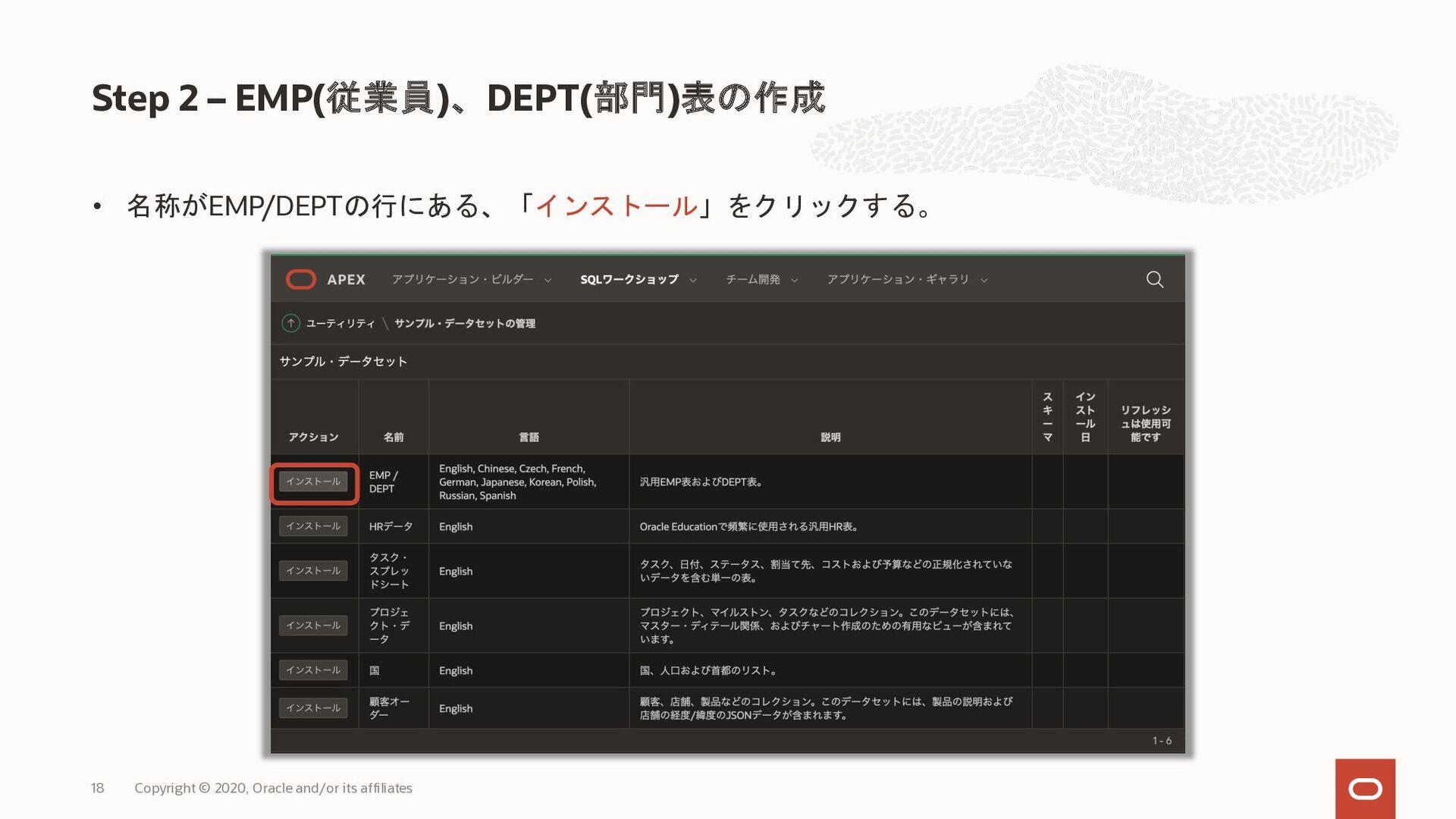 • 名称がEMP/DEPTの行にある、「インストール」をクリックする。 Step 2 – EM...