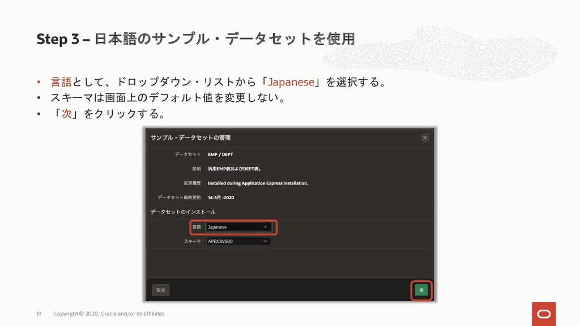 • 言語として、ドロップダウン・リストから「Japanese」を選択する。 • スキーマは画面...