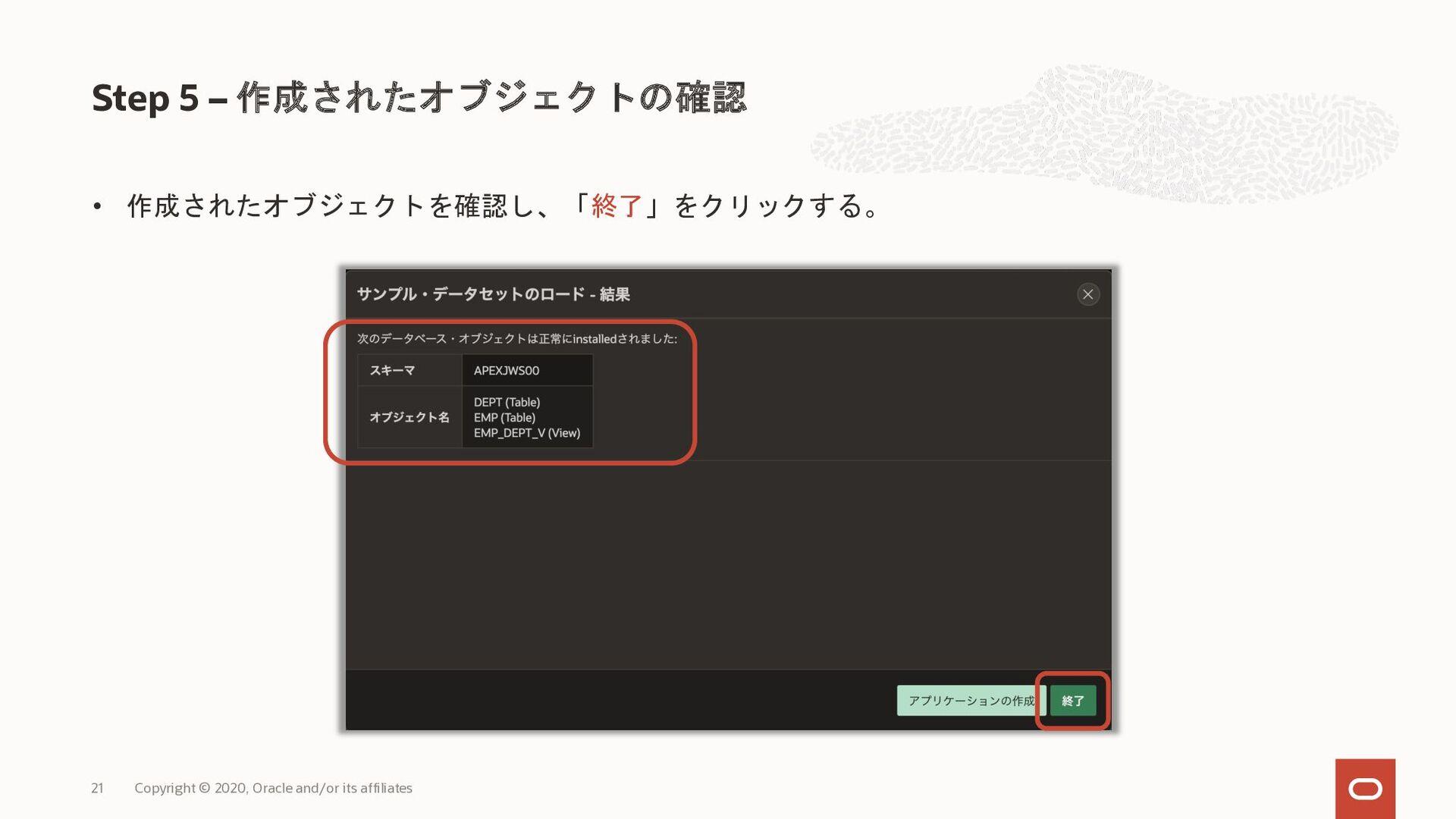 • 作成されたオブジェクトを確認し、「終了」をクリックする。 Step 5 – 作成されたオブ...