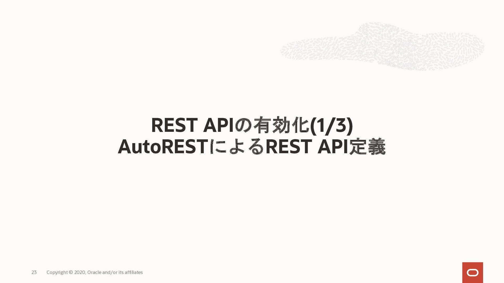 REST APIの有効化(1/3) AutoRESTによるREST API定義 Copyrig...