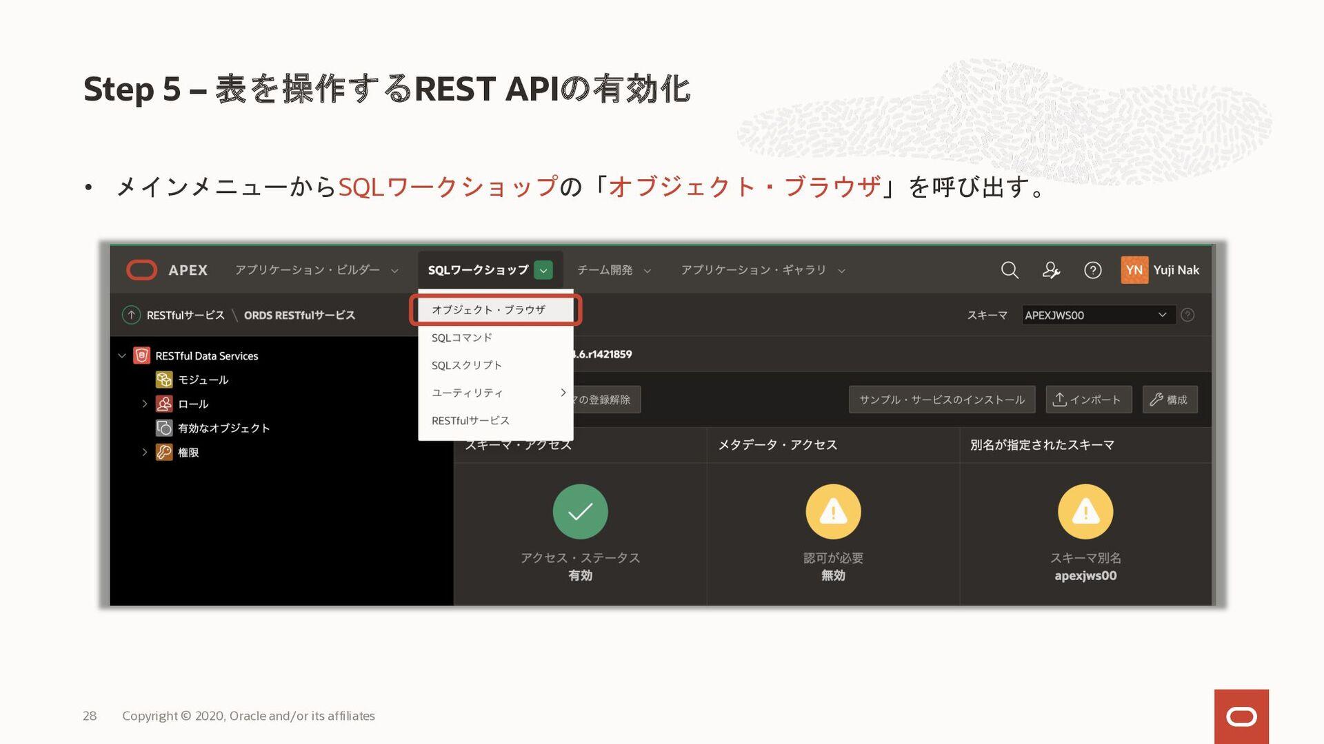 • メインメニューからSQLワークショップの「オブジェクト・ブラウザ」を呼び出す。 Step ...