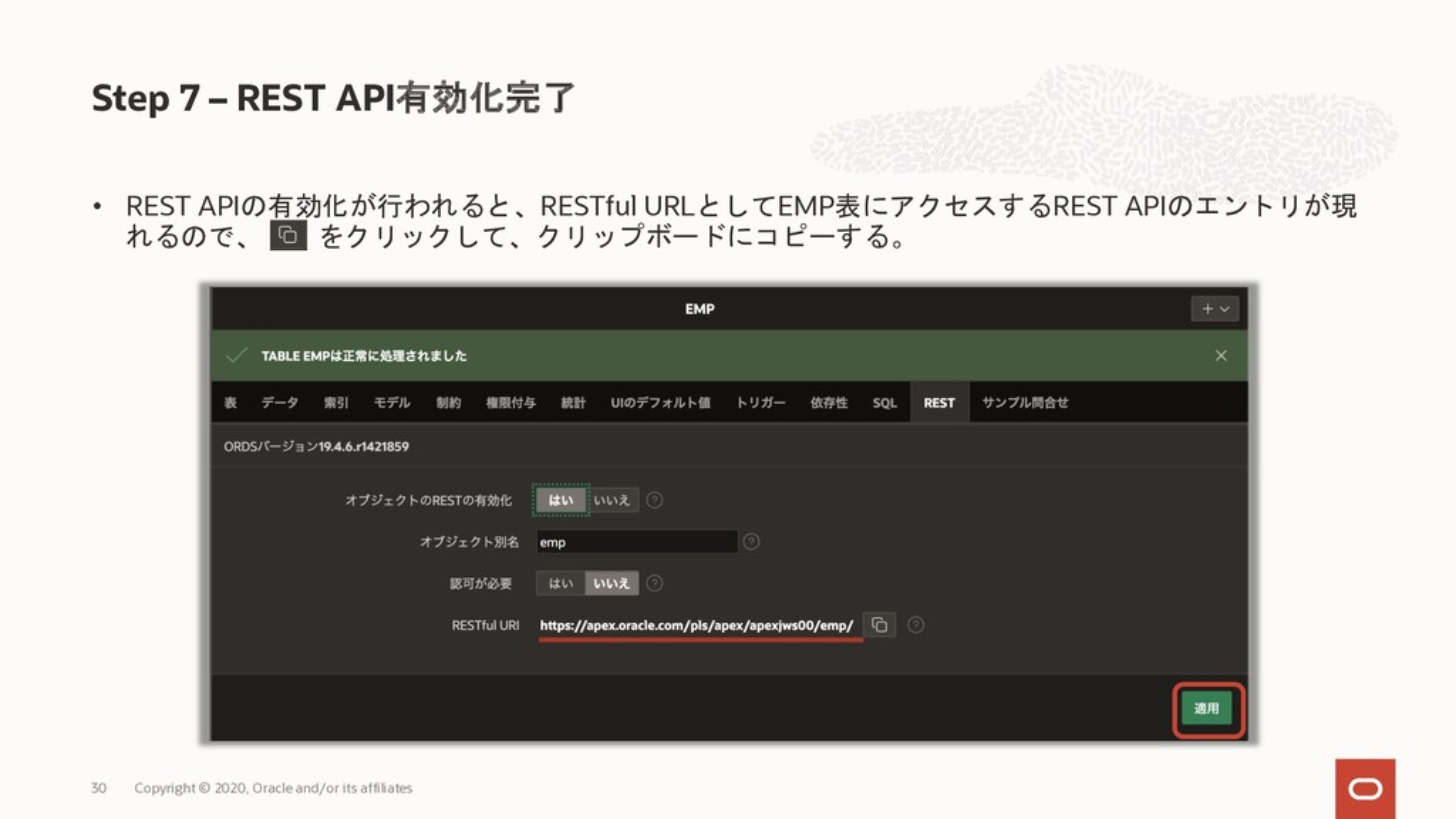 • REST APIの有効化が行われると、RESTful URLとしてEMP表にアクセスするR...