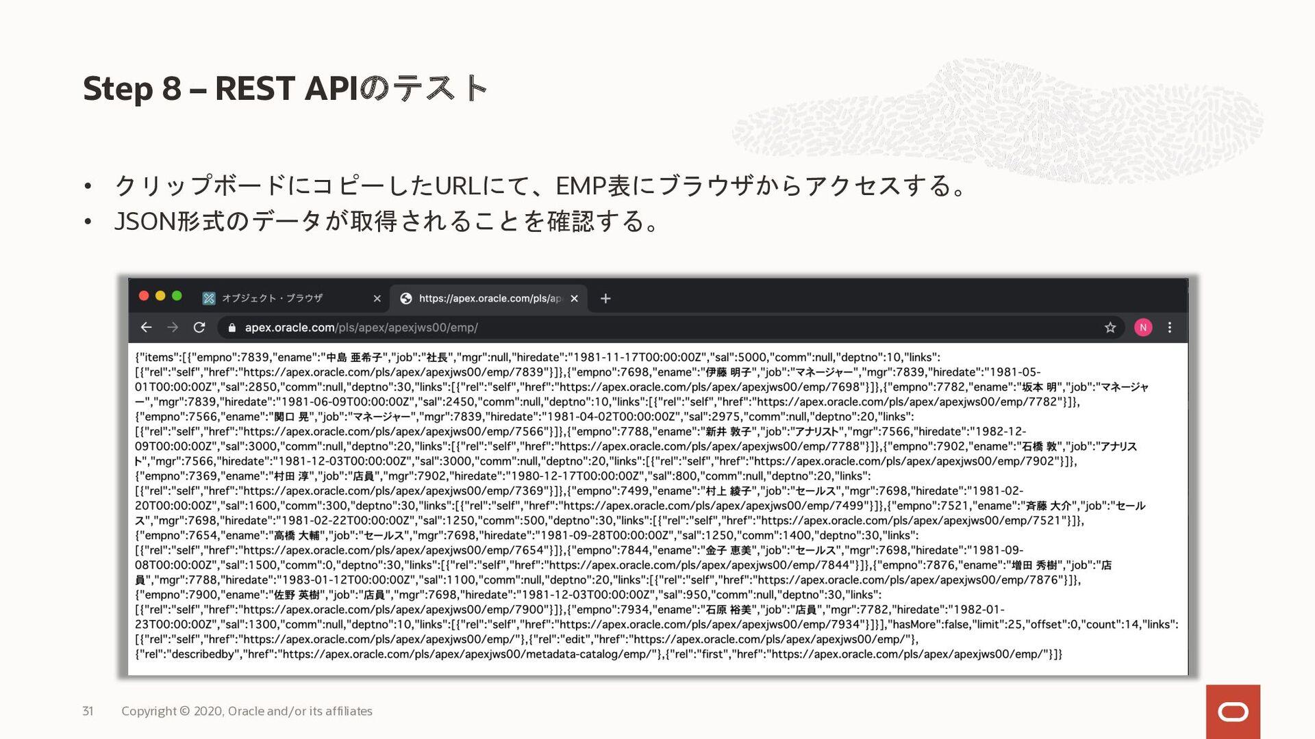 • クリップボードにコピーしたURLにて、EMP表にブラウザからアクセスする。 • JSON形...