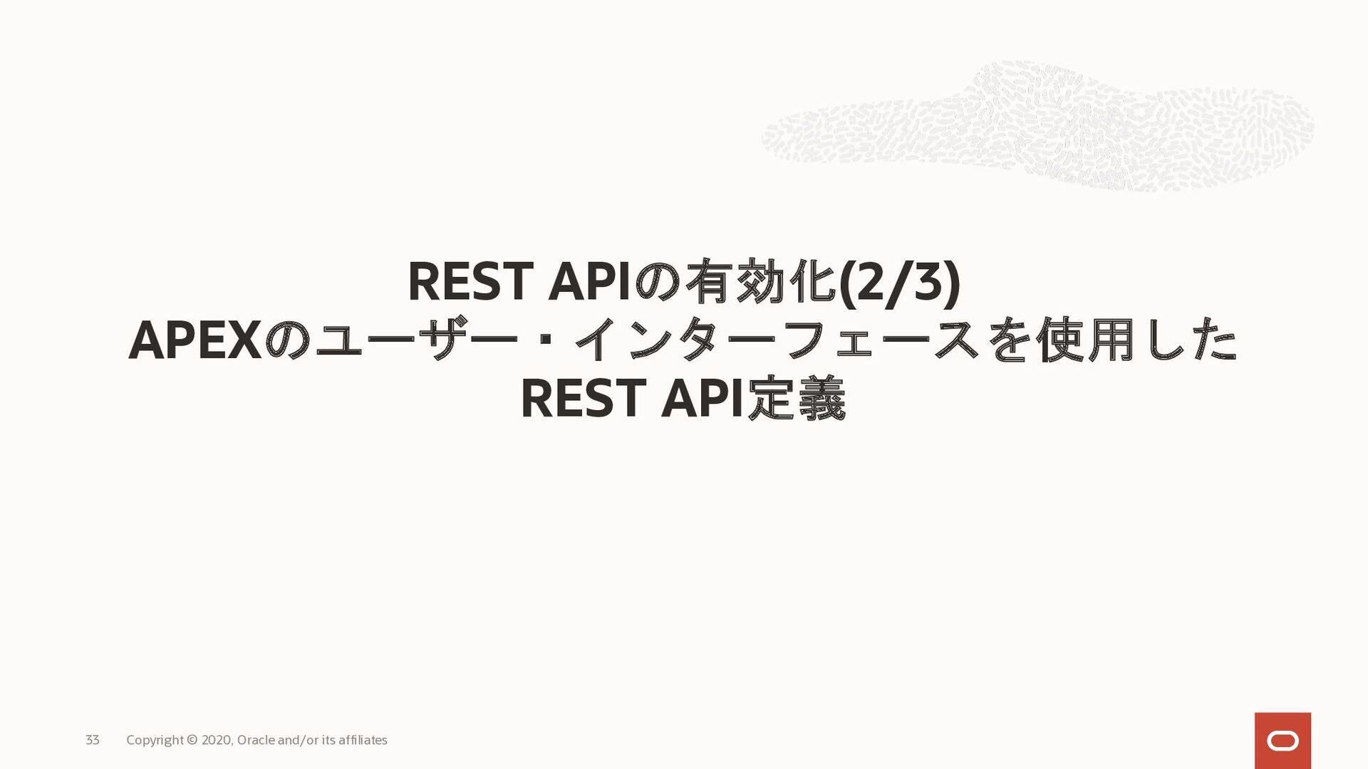 REST APIの有効化(2/3) APEXのユーザー・インターフェースを使用した REST ...