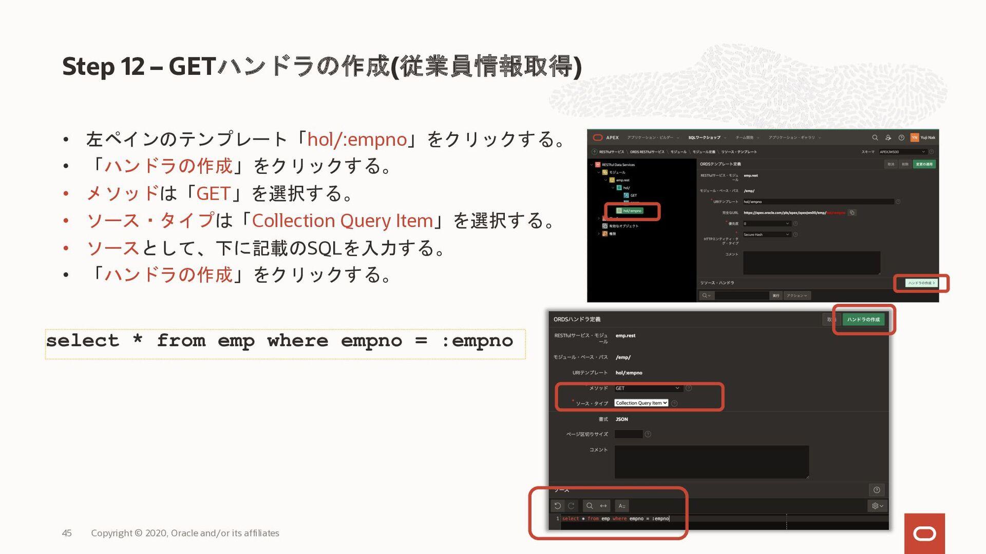 • 左ペインのテンプレート「hol/:empno」をクリックする。 • 「ハンドラの作成」をク...