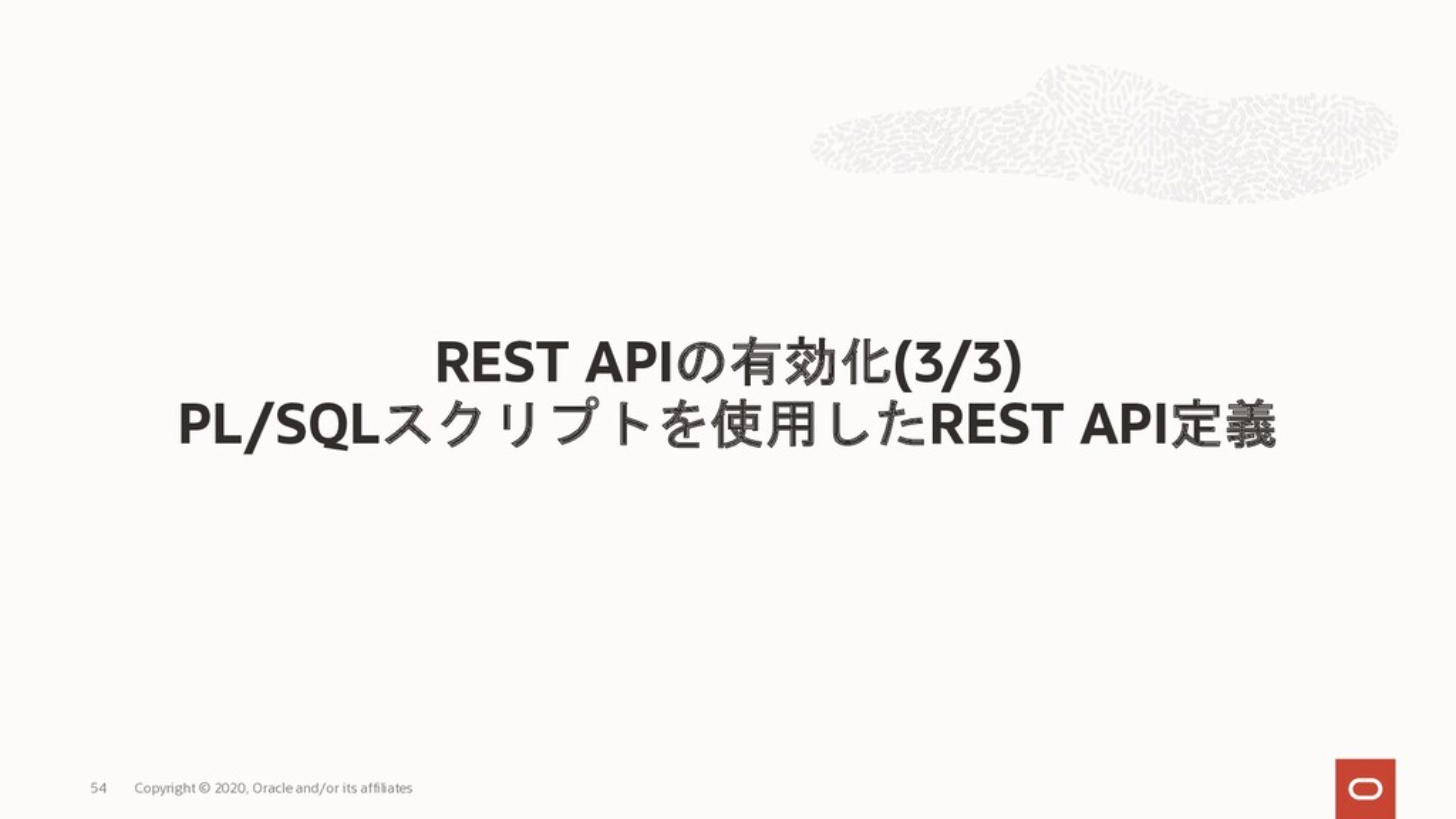 REST APIの有効化(3/3) PL/SQLスクリプトを使用したREST API定義 Co...