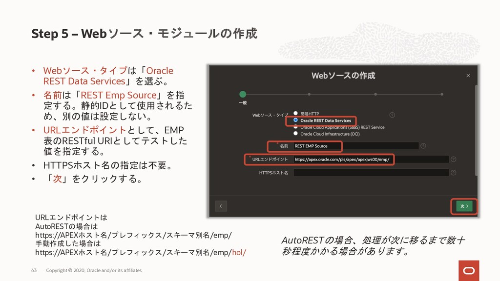 • Webソース・タイプは「Oracle REST Data Services」を選ぶ。 • ...