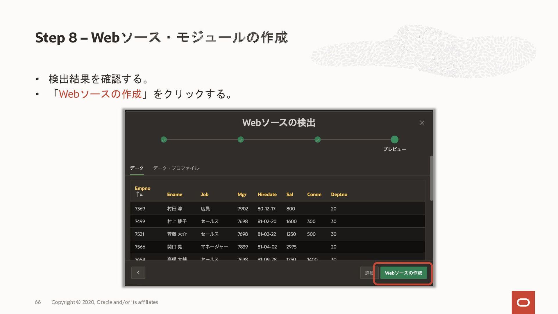 • 検出結果を確認する。 • 「Webソースの作成」をクリックする。 Step 8 – Web...