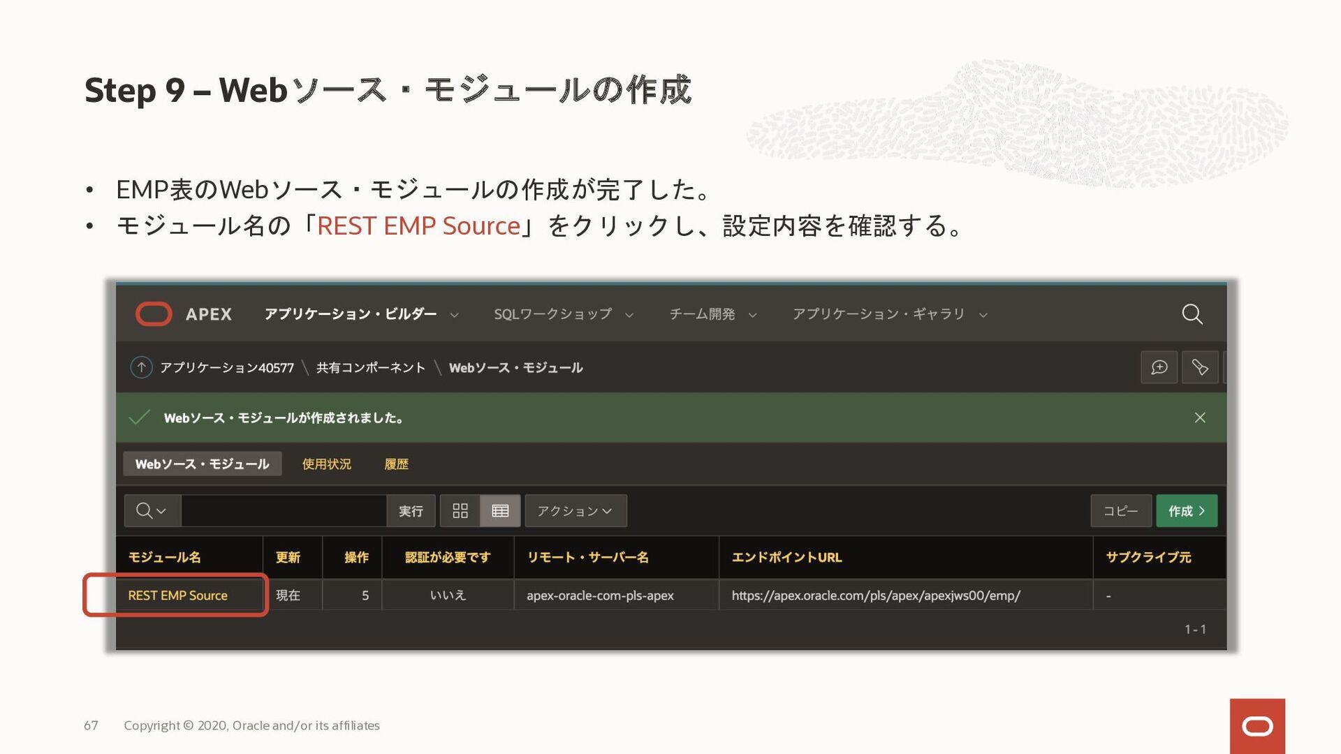 • EMP表のWebソース・モジュールの作成が完了した。 • モジュール名の「REST EMP...