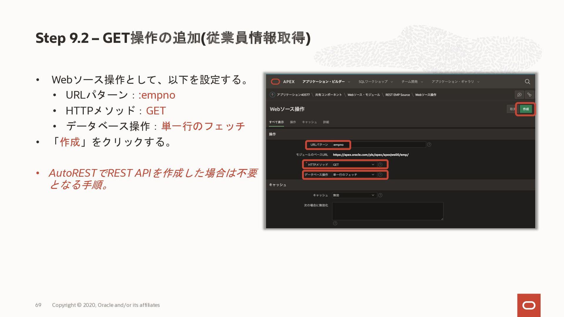 • Webソース操作として、以下を設定する。 • URLパターン::empno • HTTPメ...