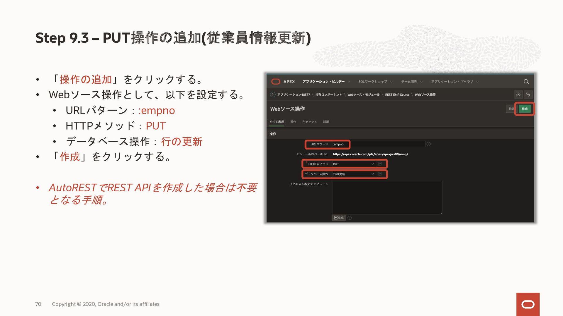 • 「操作の追加」をクリックする。 • Webソース操作として、以下を設定する。 • URLパ...