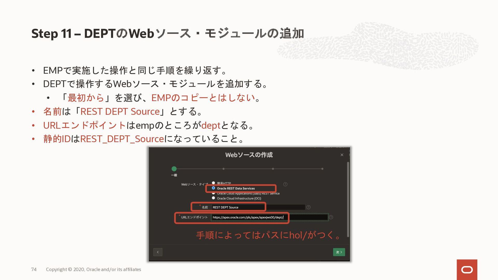 • EMPで実施した操作と同じ手順を繰り返す。 • DEPTで操作するWebソース・モジュール...