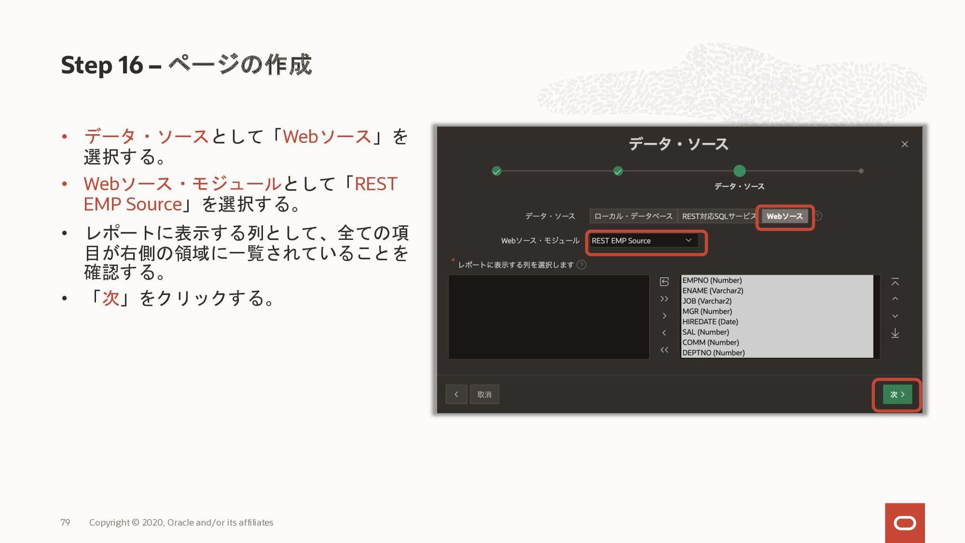 • データ・ソースとして「Webソース」を 選択する。 • Webソース・モジュールとして「R...