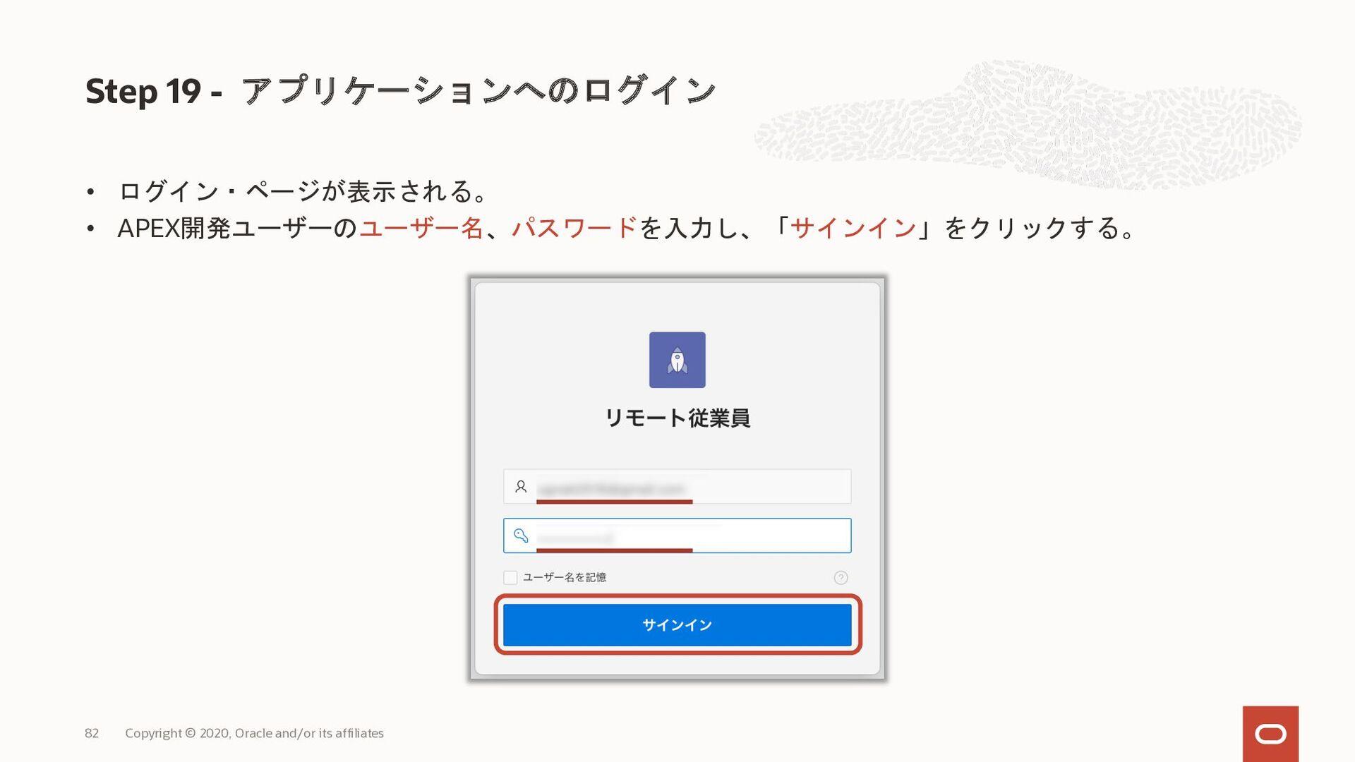 • ログイン・ページが表示される。 • APEX開発ユーザーのユーザー名、パスワードを入力し、...