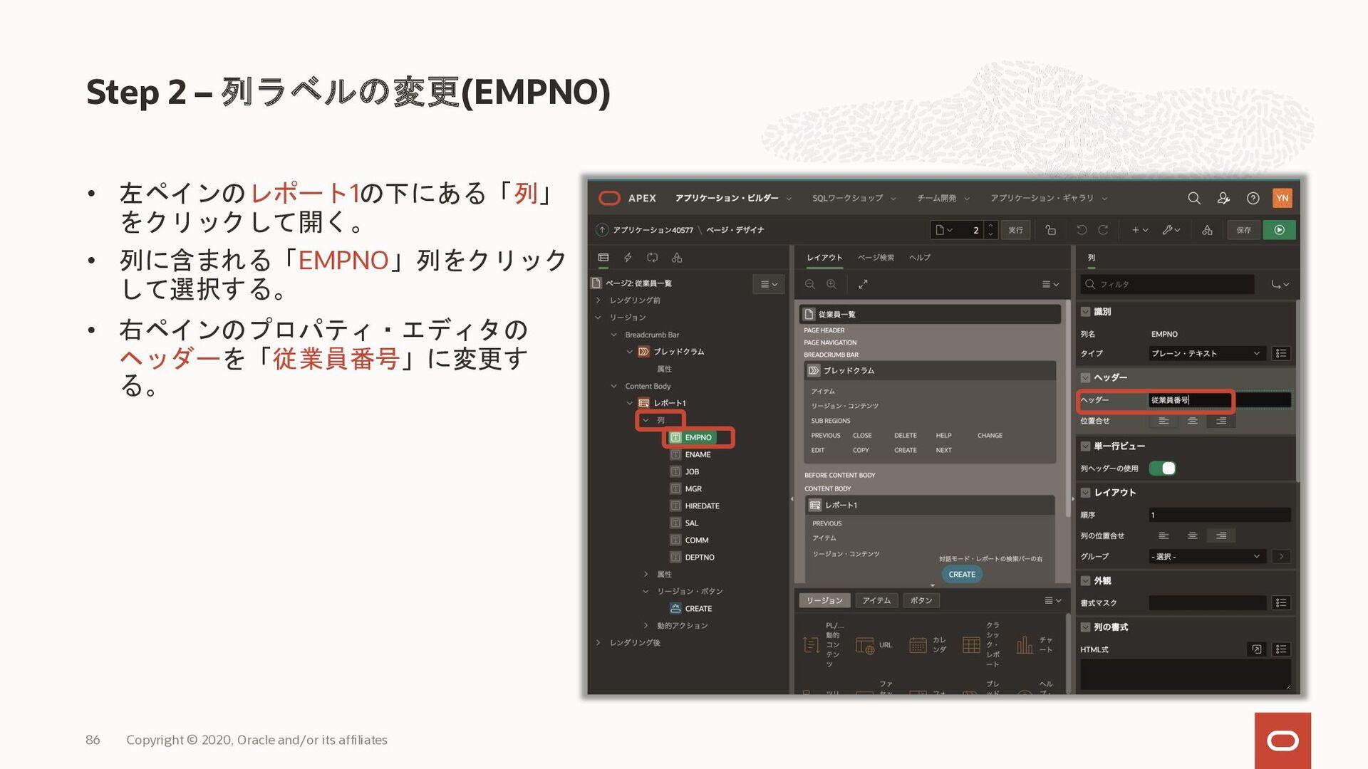 • 左ペインのレポート1の下にある「列」 をクリックして開く。 • 列に含まれる「EMPNO」...