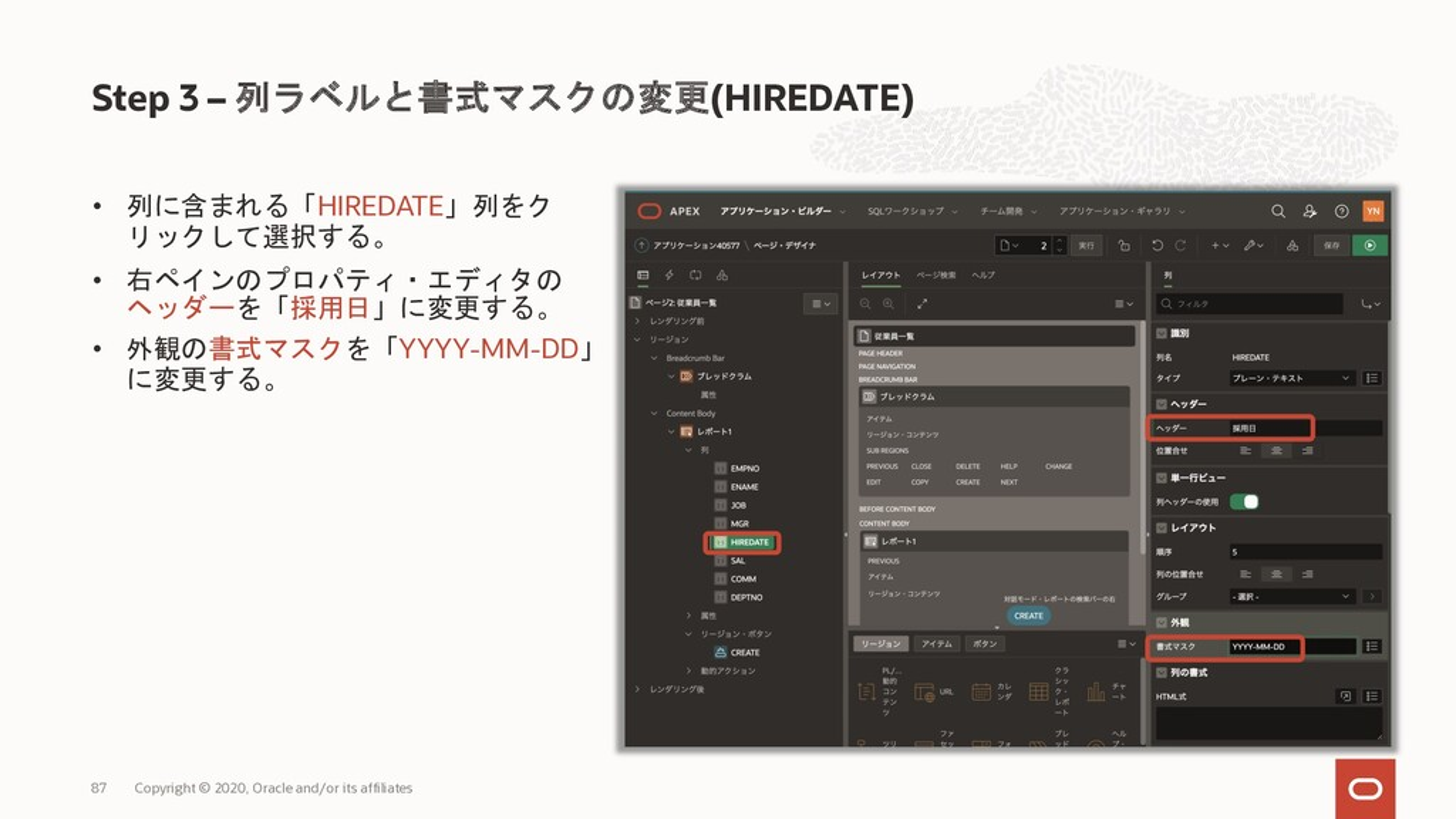 • 列に含まれる「HIREDATE」列をク リックして選択する。 • 右ペインのプロパティ・エ...