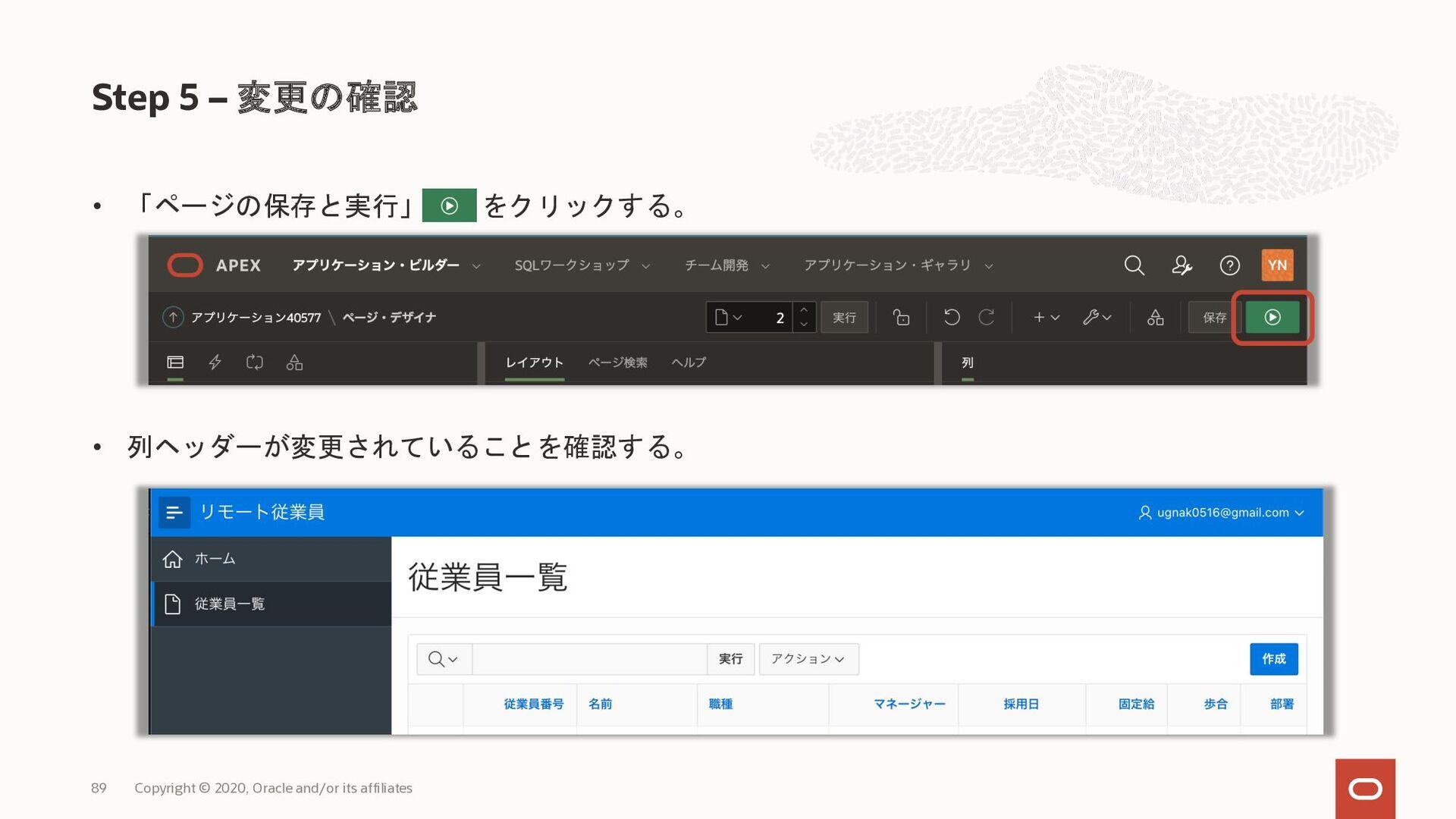 • 「ページの保存と実行」 をクリックする。 • 列ヘッダーが変更されていることを確認する。 ...