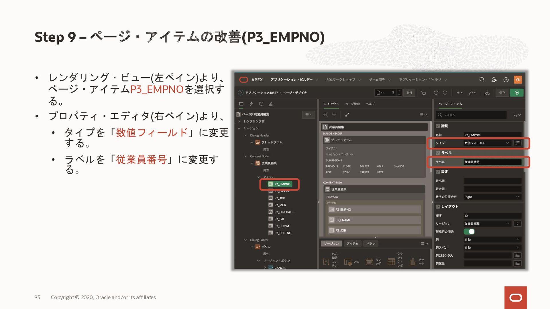• レンダリング・ビュー(左ペイン)より、 ページ・アイテムP3_EMPNOを選択す る。 •...
